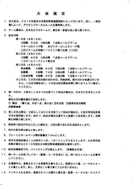 奈良学童カーニバル_b0296154_20404704.jpg