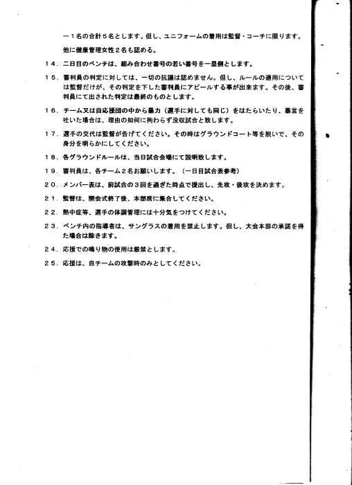 奈良学童カーニバル_b0296154_20405389.jpg