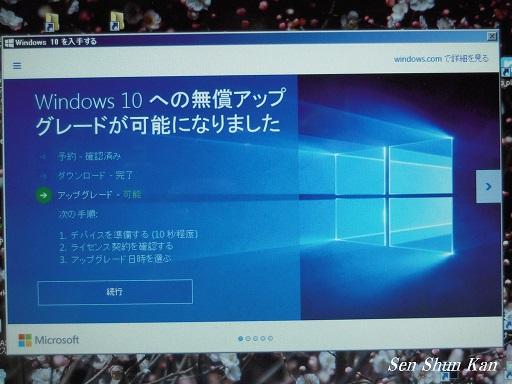 Windows10にアップグレードしました。 インストールの途中経過_a0164068_12445998.jpg