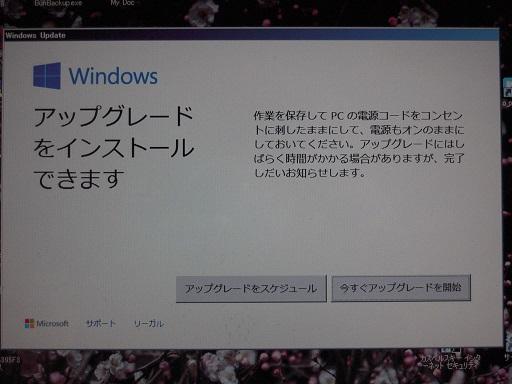 Windows10にアップグレードしました。 インストールの途中経過_a0164068_12463764.jpg