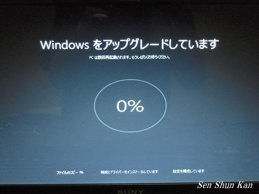 Windows10にアップグレードしました。 インストールの途中経過_a0164068_1251590.jpg