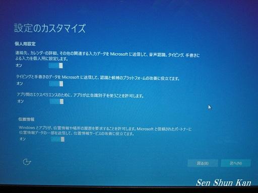 Windows10にアップグレードしました。 インストールの途中経過_a0164068_1305298.jpg