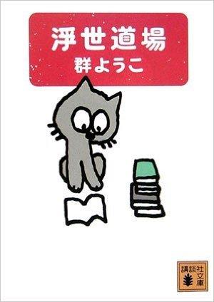 雑多な読書の記録~浮世道場_a0025572_22051811.jpg