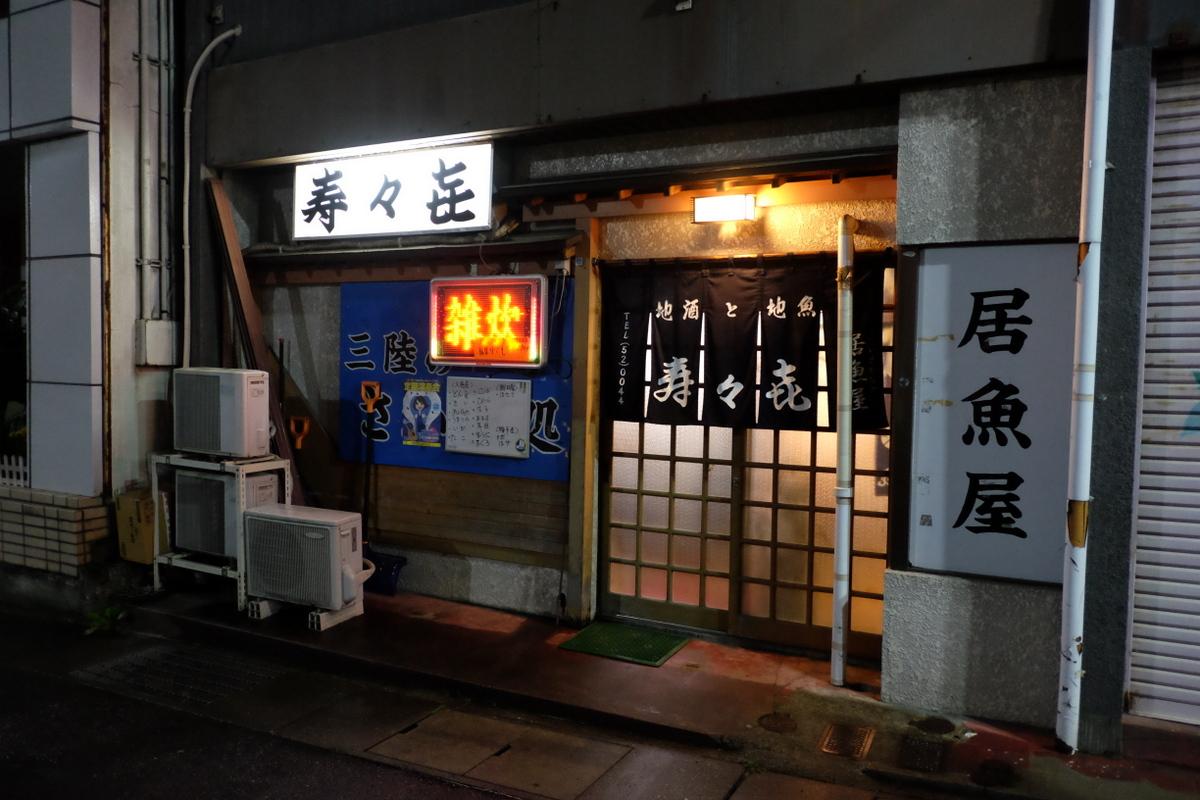 北三陸の旅(9)地魚を満喫@寿々㐂[久慈]_c0013687_0252698.jpg