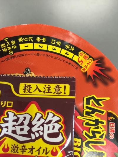 とうがらし麺の激辛カレー vs 大辛鶏だんごスープ_a0163788_10542973.jpg