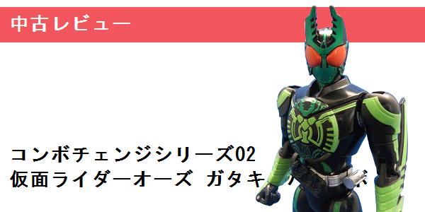 仮面ライダー玩具 レビュー記事まとめ_f0205396_20454463.png