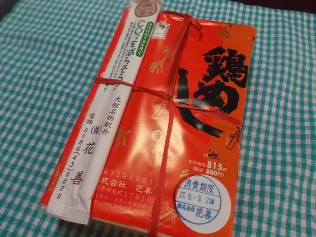 また買いました。大館駅の鶏めし_f0019498_21055.jpg