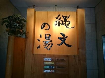 縄文の湯   豚生姜焼き定食¥680+生ビール¥580@府中市_b0042308_16264294.jpg