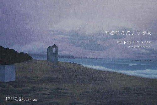 「style of ile  清水きみえ」 10日間の展示が終了しました  /ぎゃらりーマドベ_a0251920_16573469.jpg
