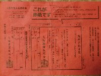 戦時中若者を根こそぎ戦場に送り込んだ「赤紙」を配り、戦争法案反対、核廃絶を訴えました。_c0133422_2451937.jpg