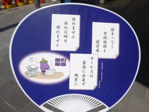 8月8日 「stop the 格差社会」街頭演説_c0104626_10162584.jpg