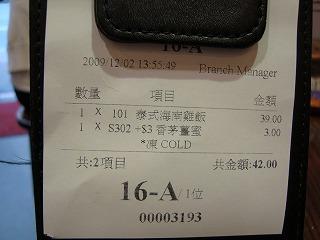 泰國人海南鶏_b0248150_14055375.jpg