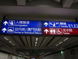 香港機場到着_b0248150_14055813.jpg