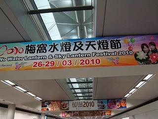香港機場到着_b0248150_14055817.jpg