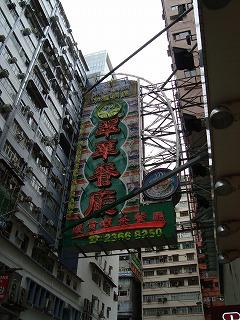 翠華餐廳_b0248150_14055836.jpg