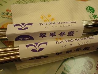 翠華餐廳_b0248150_14055842.jpg