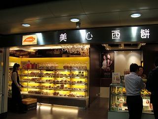 叉焼麺包_b0248150_14061281.jpg