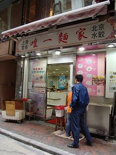 唯一麺家_b0248150_14063210.jpg