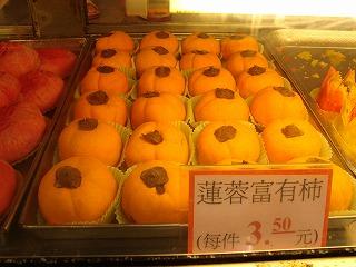 宝蓮素食その2_b0248150_14063519.jpg