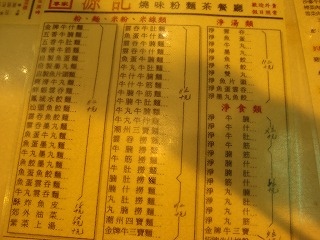 源記粉麺茶餐廳_b0248150_14063654.jpg