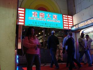 深夜の重慶大廈_b0248150_14063666.jpg