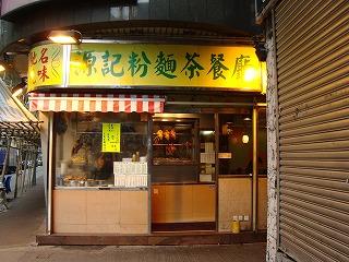 源記粉麺茶餐廳_b0248150_14063674.jpg