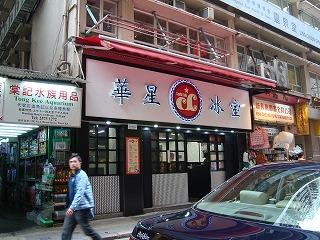 華星氷室_b0248150_14064203.jpg