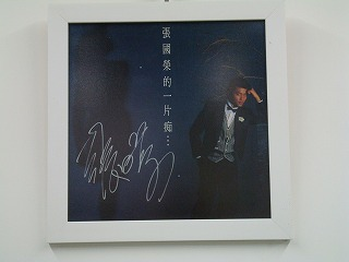 華星氷室 レスリー篇_b0248150_14071628.jpg