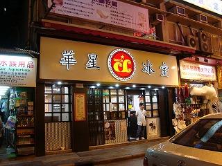 華星氷室 レスリー篇_b0248150_14071699.jpg