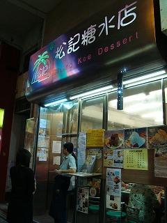 松記糖水店_b0248150_14072146.jpg