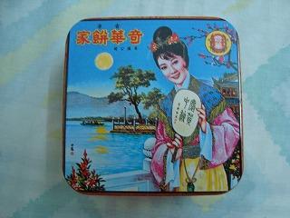 奇華餅家のお土産_b0248150_14072227.jpg