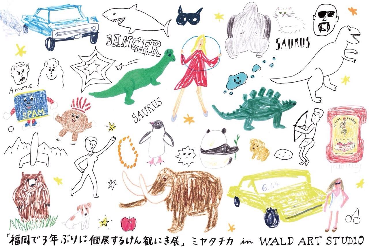 福岡で個展開催します!!_b0126653_4413066.jpg