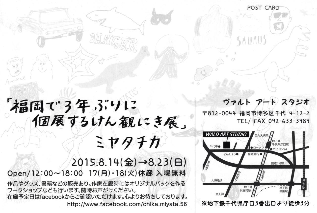 福岡で個展開催します!!_b0126653_4413185.jpg