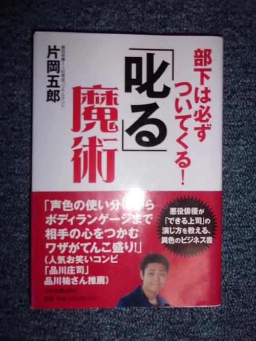 今夕は、片岡五郎氏とマダム路子さんご夫妻とお会いしました・・・。_c0198869_2251425.jpg