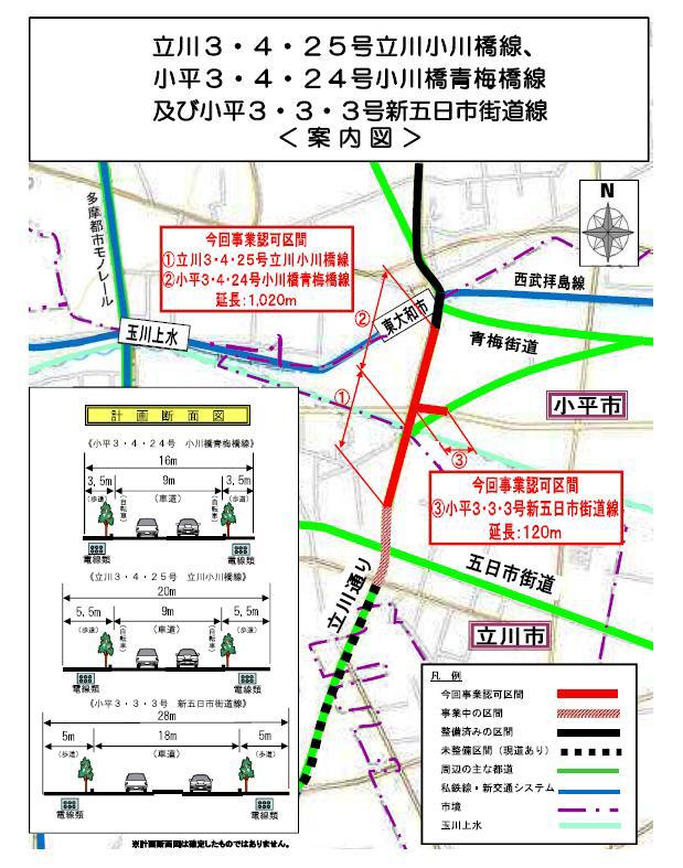 小川橋周辺の都市計画道路3路線の整備着手_f0059673_23071692.jpg