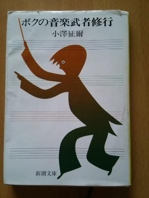 指揮者 小澤正爾_d0297177_8123796.jpg