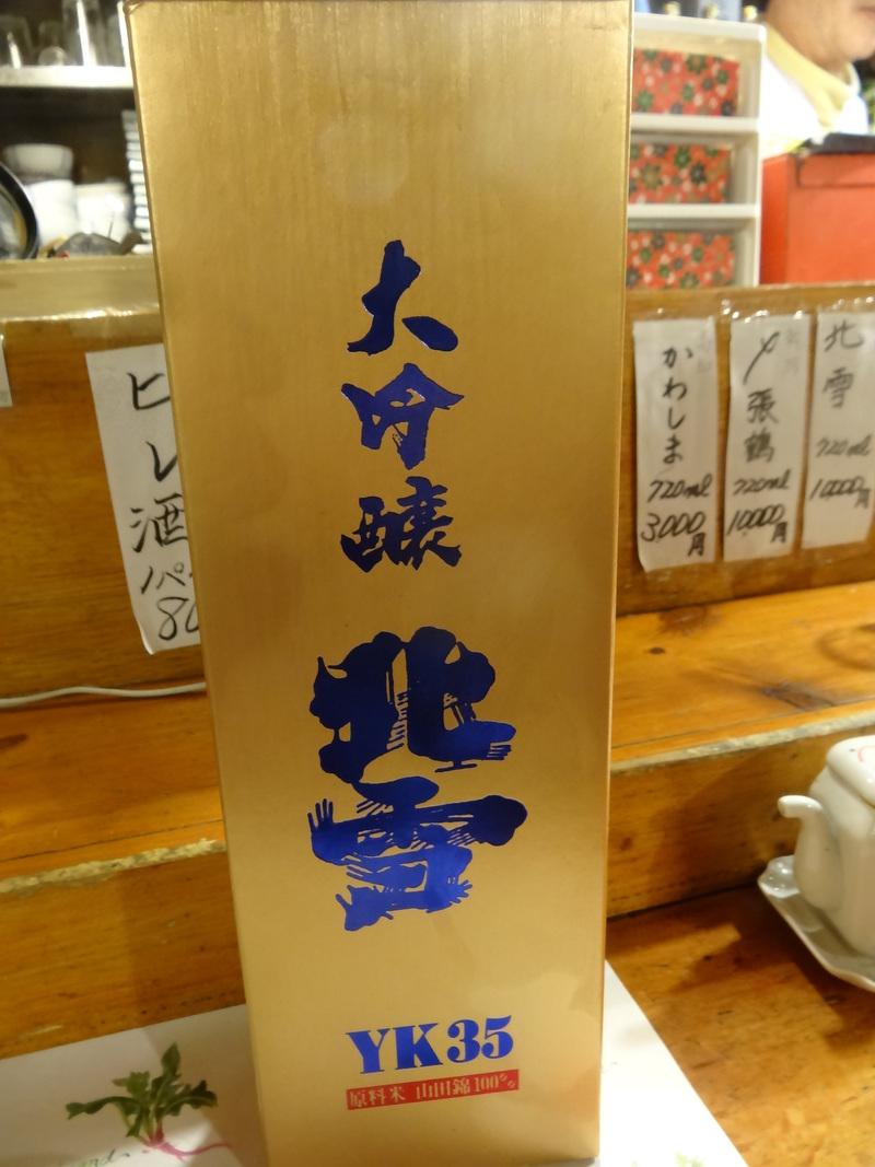 横浜でとても美味しい寿司屋さん、横浜駅から車で10分、隠れた名店です。_c0225997_15133113.jpg