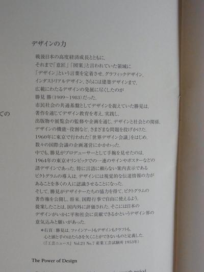 勝美 勝さんを知っていますか_a0122098_14382585.jpg
