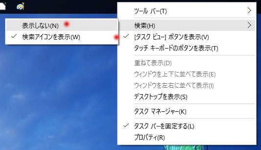 Windows10 のタスクビューと検索アイコンを表示させない_a0056607_15261726.jpg