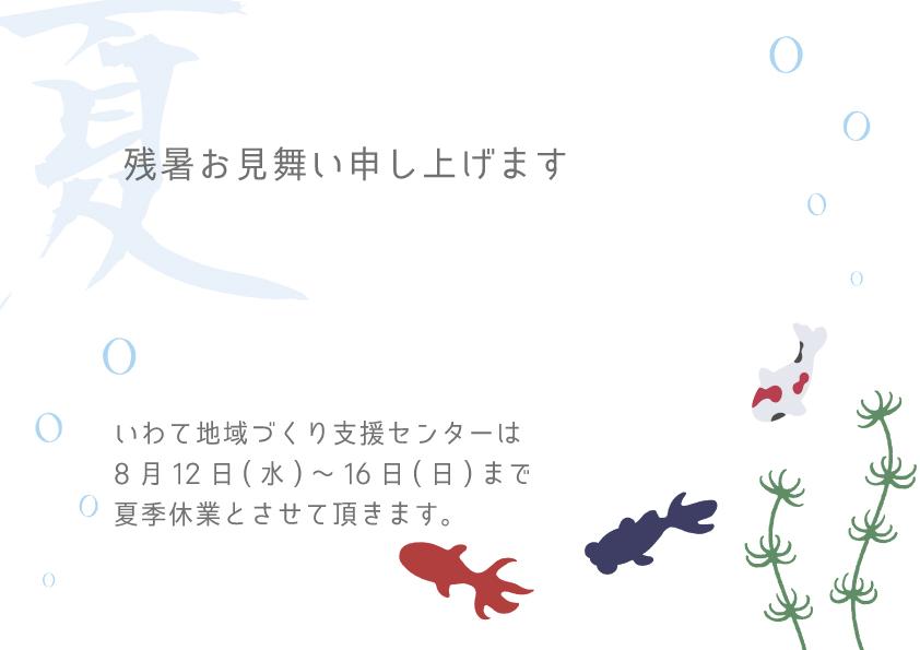夏季休業のお知らせ_d0206420_173556.jpg