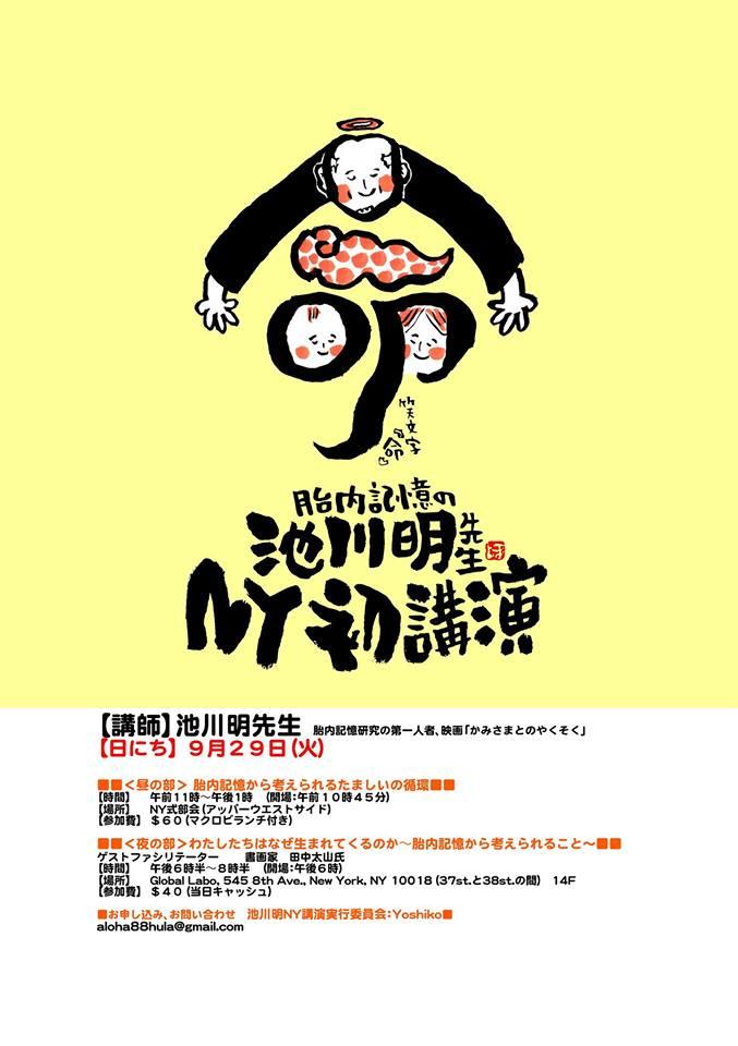 9月の参加イベントのお知らせ_f0095325_21222683.jpg