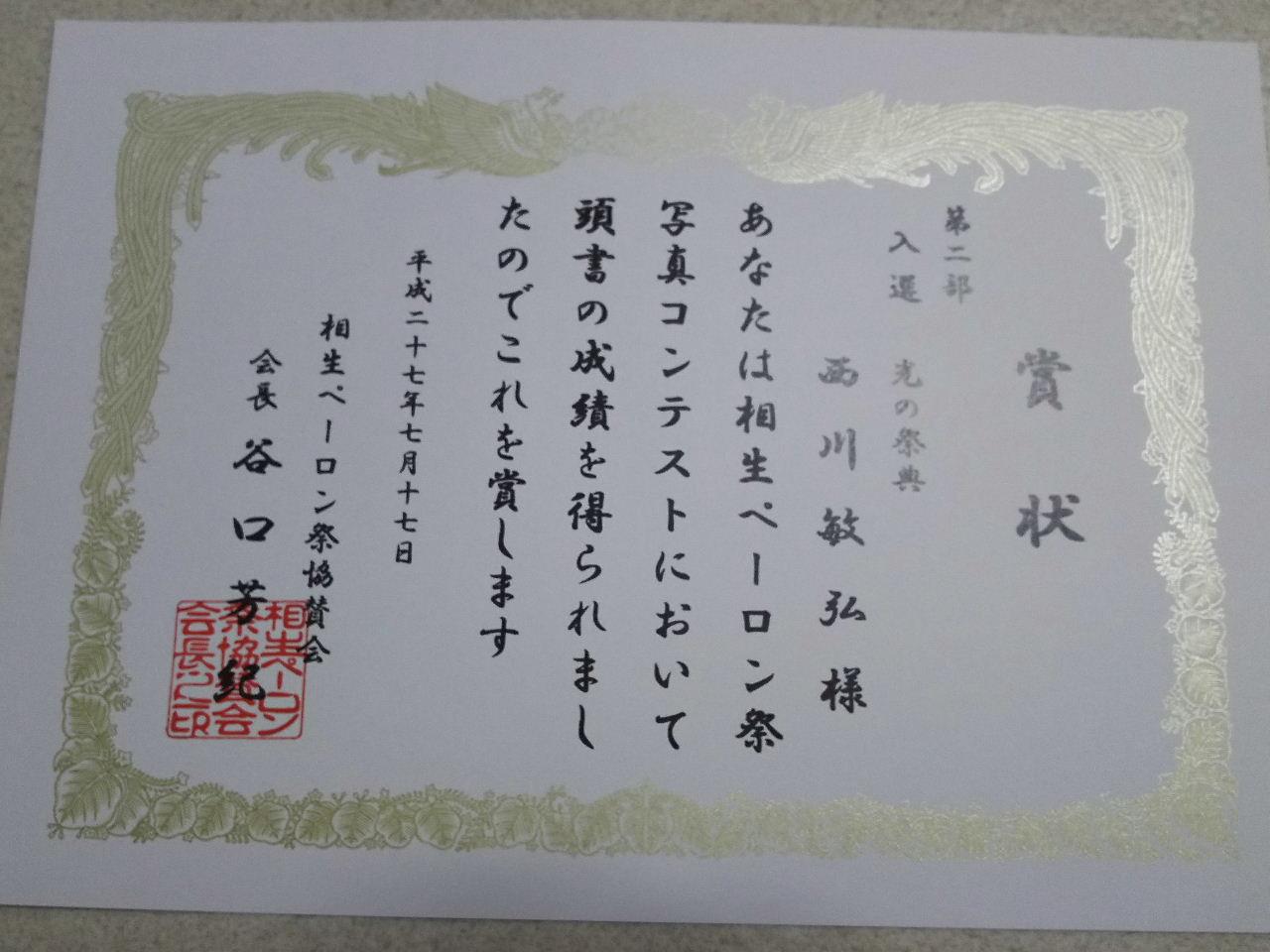 相生ペーロン祭写真コンテスト第二部花火写真部門入選_a0288226_1371314.jpg