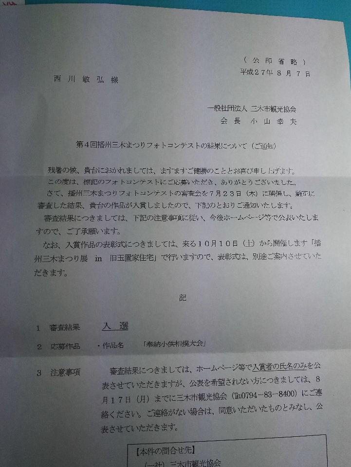 第4回播州三木まつり写真コンテスト入選_a0288226_1535269.jpg