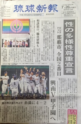 ピンクドットが変えた沖縄_a0137527_18583015.jpg