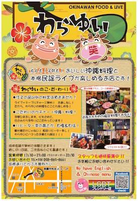 ピンクドットが変えた沖縄_a0137527_19213714.jpg