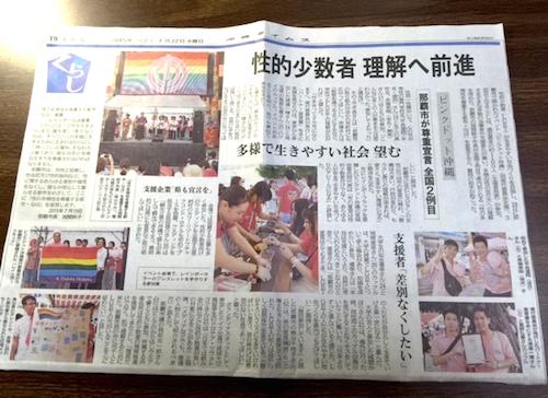 ピンクドットが変えた沖縄_a0137527_1943177.jpg