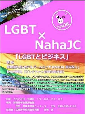 ピンクドットが変えた沖縄_a0137527_19581119.jpg