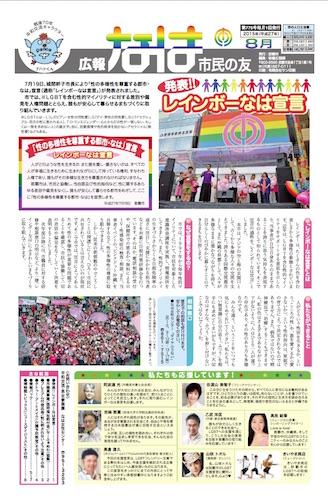 ピンクドットが変えた沖縄_a0137527_2018445.jpg