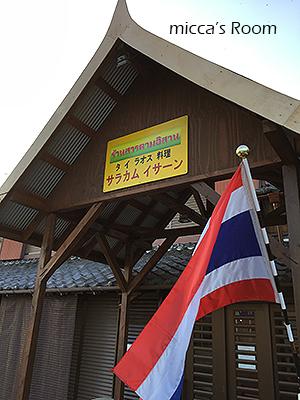 浜松 ブログ仲間とサラカムイサーン2でタイ・ラオス料理_b0245038_10221334.jpg