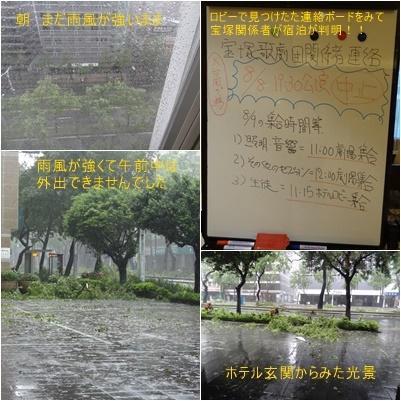 台湾旅行は台風接近のスタートで始まり 最後も台風で大混乱で終わりました_a0084343_17310561.jpg